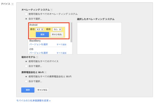 広告表示のOSの対象バージョンの選択